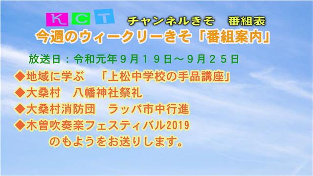 ウィークリーきそ番組案内(9/19~9/25)