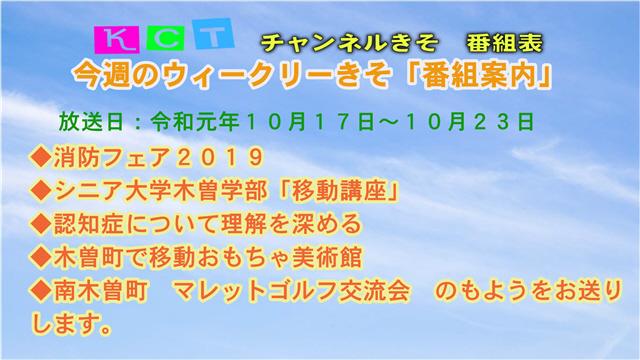 ウィークリーきそ番組案内(10/17~10/23)