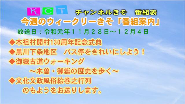 ウィークリーきそ番組案内(11/28~12/4)