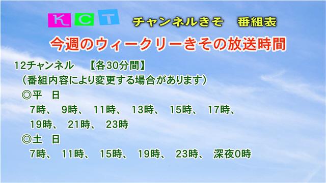 ウィークリーきそ番組案内(11/28~12/4)-2