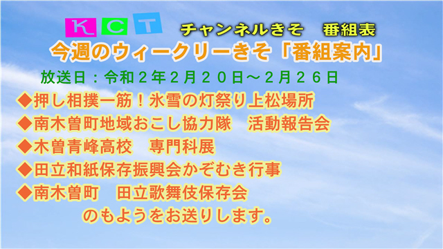 ウィークリーきそ番組案内(2/20~2/26)