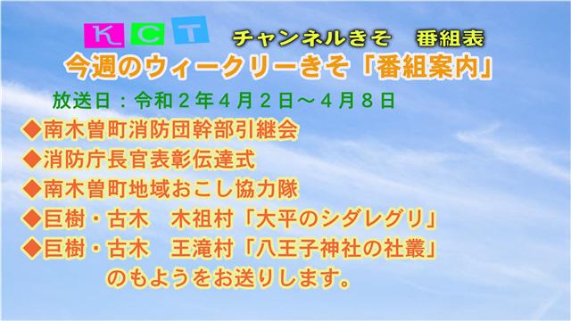 ウィークリーきそ番組案内(4/2~4/8)