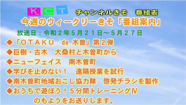 ウィークリーきそ番組案内(5/21~5/27)