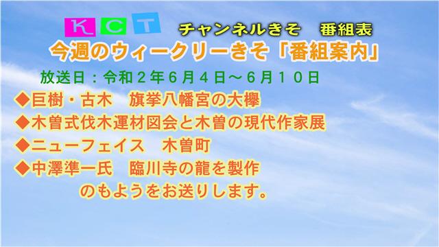 ウィークリーきそ番組案内(6/4~6/10)