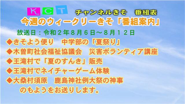 ウィークリーきそ番組案内(8/6~8/12)