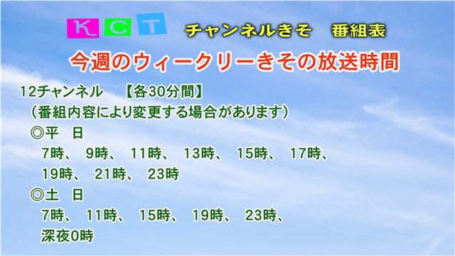 ウィークリーきそ番組案内(9/17~9/23)-2