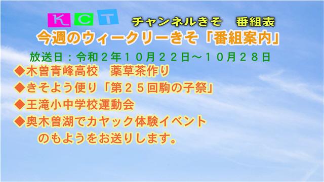 ウィークリーきそ番組案内(10/22~10/28)