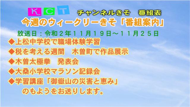 ウィークリーきそ番組案内(11/19~11/25)