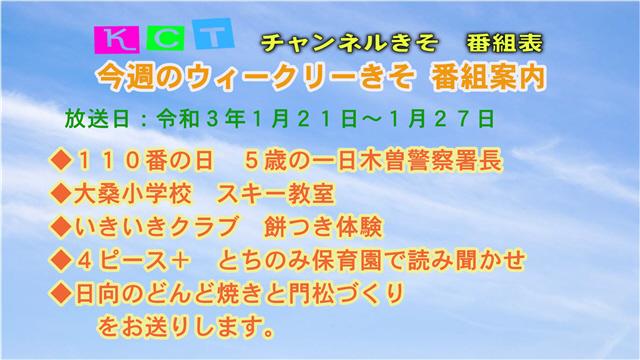 ウィークリーきそ番組案内(01/21~01/27)