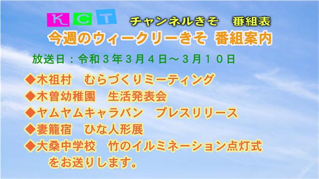 ウィークリーきそ番組案内(03/4~03/10)