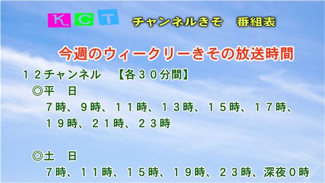 ウィークリーきそ番組案内(03/4~03/10)-2