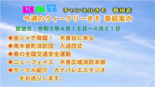 ウィークリーきそ番組案内(04/15~04/21)