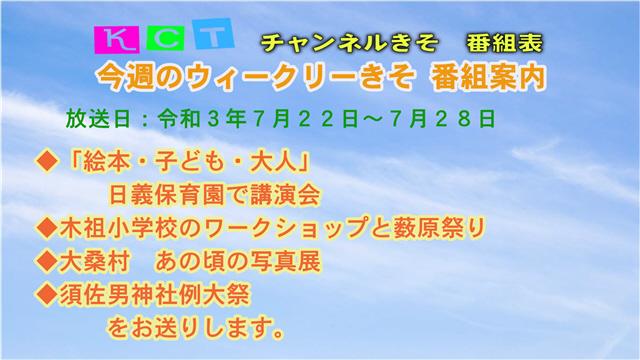 ウィークリーきそ番組案内(07/22~07/28)