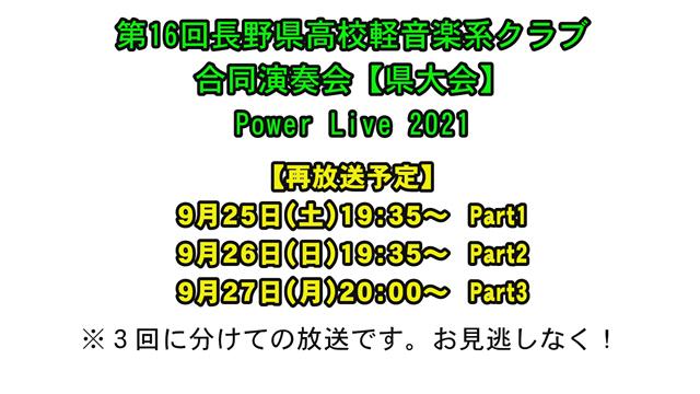 木曽広域ケーブルテレビからのお知らせ-2