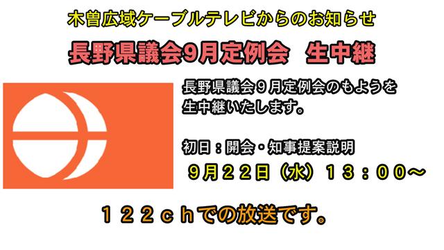 長野県議会9月定例会生中継