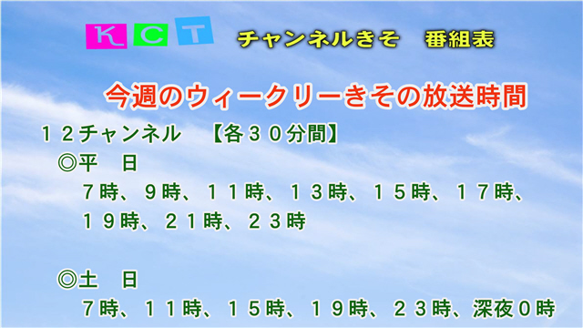 ウィークリーきそ番組案内(09/23~09/29)-2
