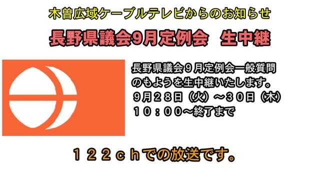長野県議会9月定例会生中継-1