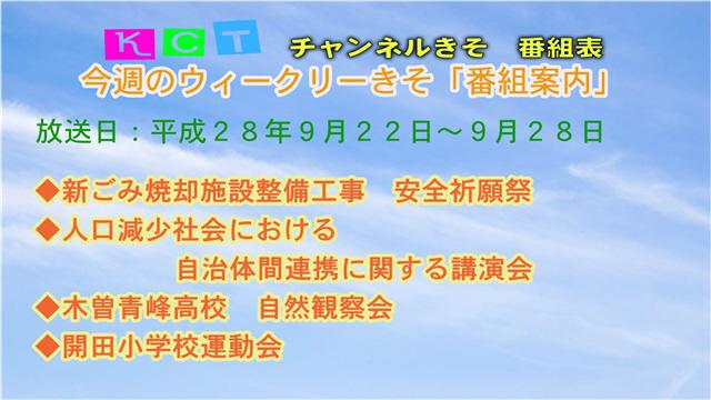 ウィークリーきそ番組案内(9/22~9/28)