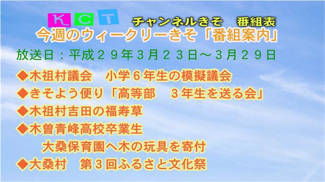 ウィークリーきそ番組案内(3/23~3/29)