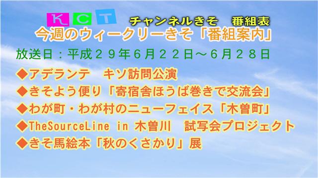 ウィークリーきそ番組案内(6/22~6/28)
