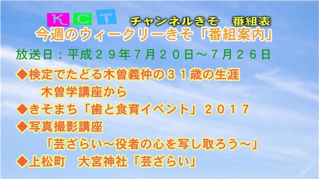 ウィークリーきそ番組案内(7/20~7/26)