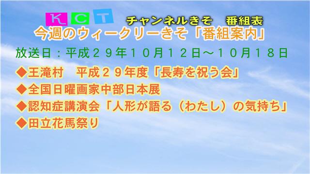 ウィークリーきそ番組案内(10/12~10/18)-1