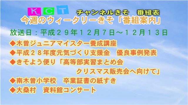 ウィークリーきそ番組案内(12/7~12/13)