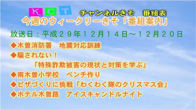 ウィークリーきそ番組案内(12/14~12/20)