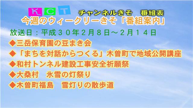 ウィークリーきそ番組案内(2/8~2/14)-1