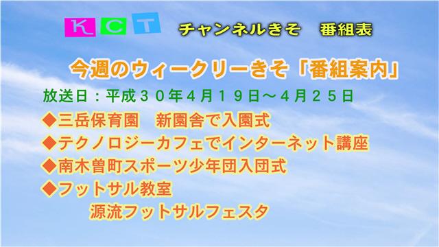 ウィークリーきそ番組案内(04/19~04/25)