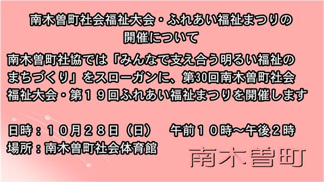 南木曽町社会福祉大会・ふれあい福祉まつりの開催について