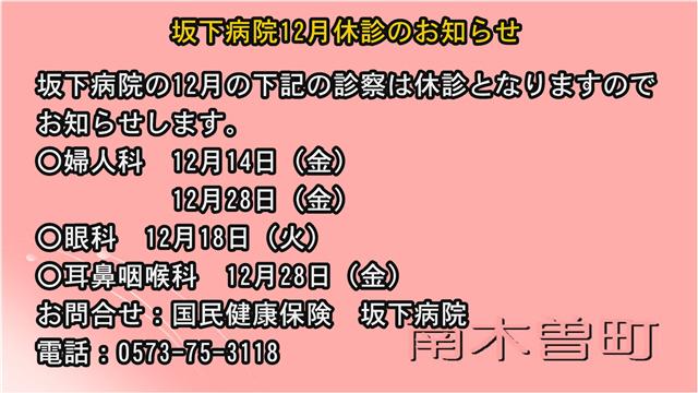 坂下病院12月休診のお知らせ