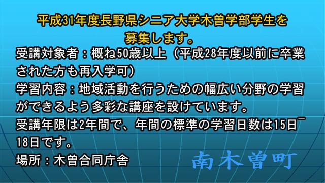 平成31年度長野県シニア大学木曽学部学生の募集について