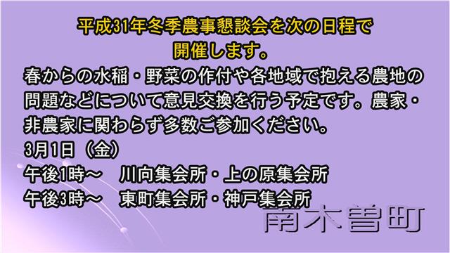 平成31年度農事懇談会の開催について