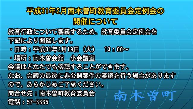 平成31年2月南木曽町教育委員会定例会の開催について