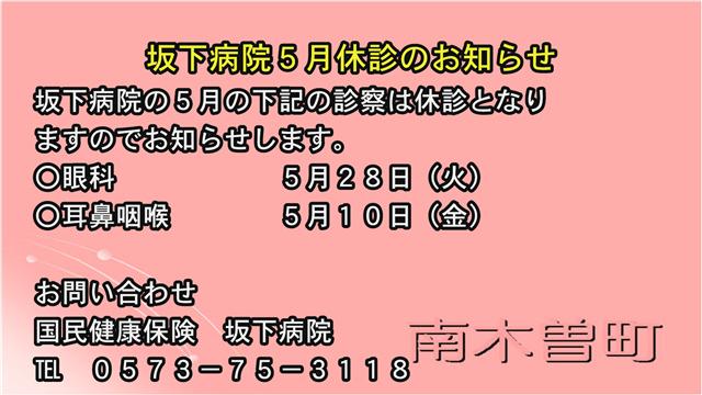坂下病院5月休診のお知らせ-1