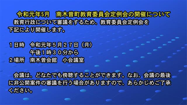 令和元年5月 南木曽町教育委員会定例会の開催について