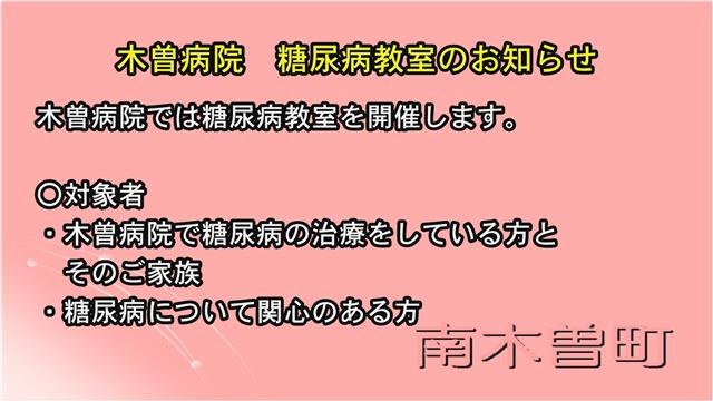 木曽病院 糖尿病教室のお知らせ-1