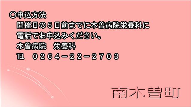 木曽病院 糖尿病教室のお知らせ-3