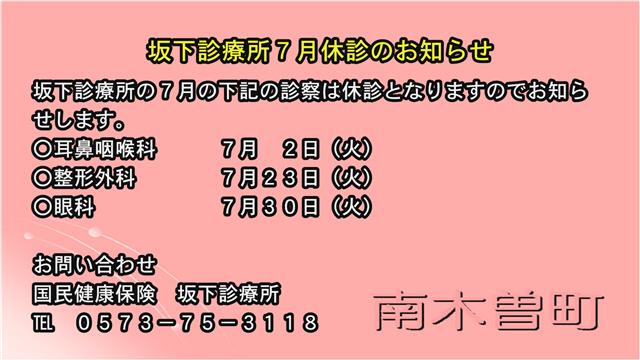 坂下診療所7月休診のお知らせ-1