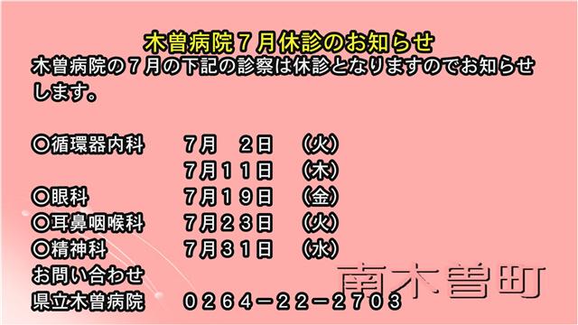 木曽病院7月休診のお知らせ-1