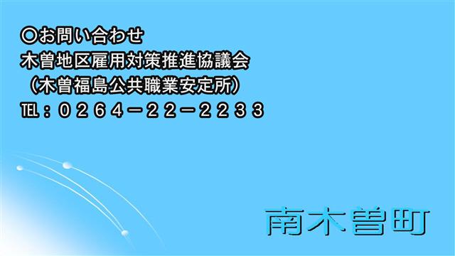 「木曽地区就業企業説明会」開催のご案内-3