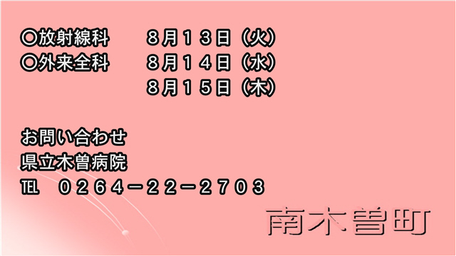 木曽病院8月休診のお知らせ-2