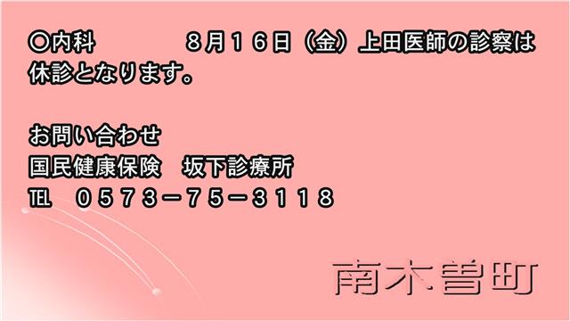 坂下診療所8月休診のお知らせ-2