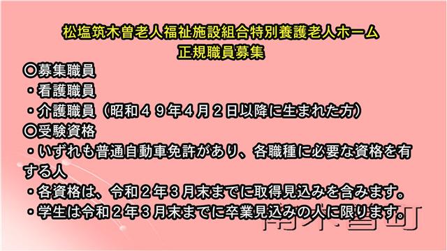 松塩筑木曽老人福祉施設組合特別養護老人ホーム正規職員募集-1
