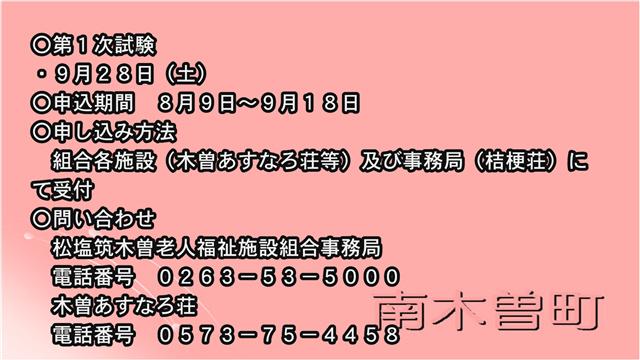 松塩筑木曽老人福祉施設組合特別養護老人ホーム正規職員募集-2