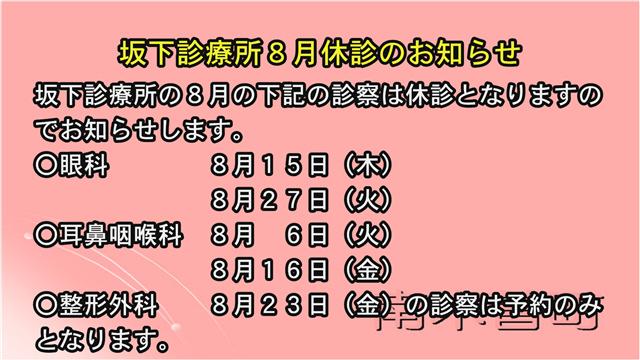 坂下診療所8月休診のお知らせ-1
