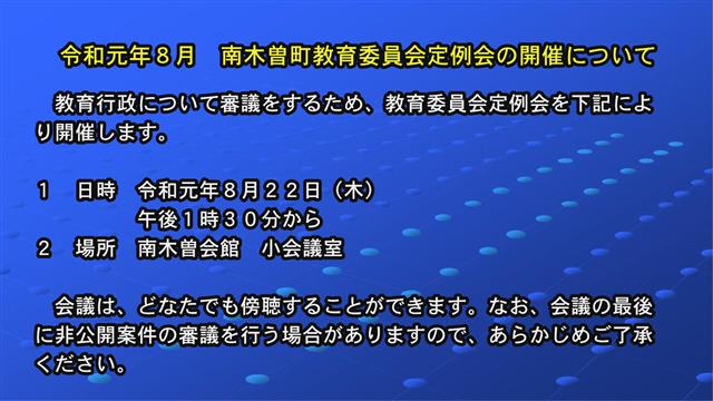 令和元年8月 南木曽町教育委員会定例会の開催について-1