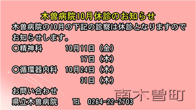 木曽病院10月休診のお知らせ