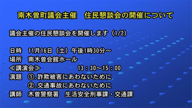 南木曽町議会主催 住民懇談会の開催について